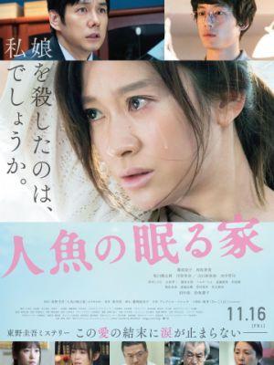 Cмотреть Где спит русалка / Ningyo no nemuru ie (2018) онлайн в Хдрезка качестве 720p