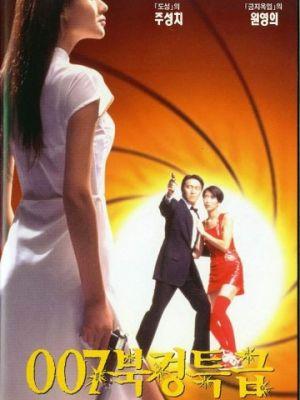 Из Китая с любовью / Gwok chaan Ling Ling Chat (1994)