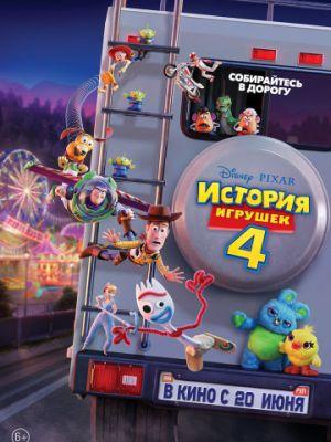 Смотреть hdrezka История игрушек 4 / Toy Story 4 (2019) онлайн в HD качестве