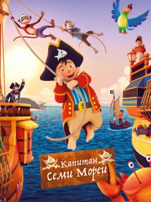 Капитан семи морей / Capt'n Sharky (2018)