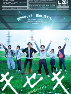Кисэки / Kiseki: ano hi no Sobito (2017)