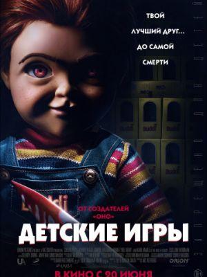 Смотреть hdrezka Детские игры / Child's Play (2019) онлайн в HD качестве