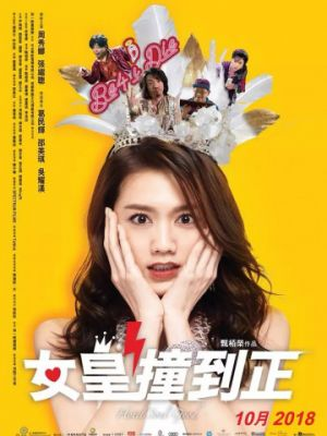Отель хороших душ / Jyu wong cong dou zeng (2018)