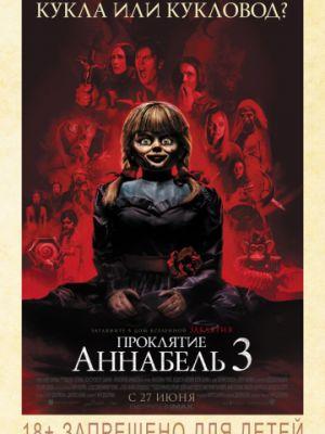 Смотреть hdrezka Проклятие Аннабель 3 / Annabelle Comes Home (2019) онлайн в HD качестве