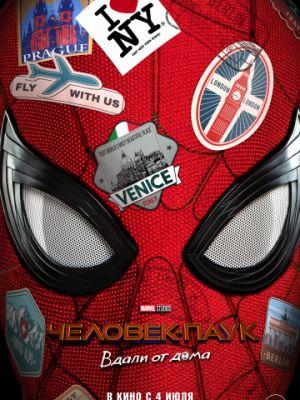 Смотреть hdrezka Человек-паук: Вдали от дома / Spider-Man: Far from Home (2019) онлайн в HD качестве