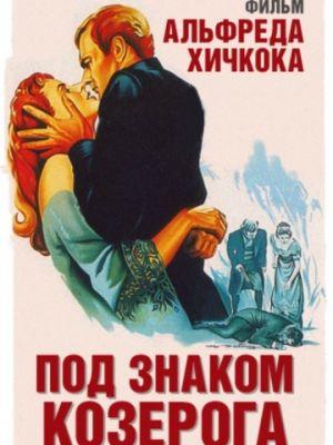Cмотреть Под знаком Козерога / Under Capricorn (1949) онлайн в Хдрезка качестве 720p