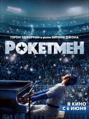 Рокетмен / Rocketman (2019)