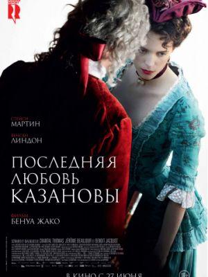 Последняя любовь Казановы / Dernier amour (2019)
