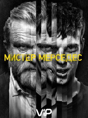 Cмотреть Мистер Мерседес 2 сезон 10 серия онлайн в Хдрезка качестве 720p