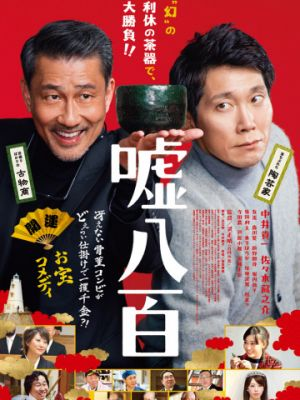 Cмотреть Подделка / Usohappyaku (2018) онлайн в Хдрезка качестве 720p