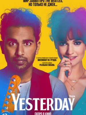 Cмотреть Yesterday / Yesterday (2019) онлайн в Хдрезка качестве 720p