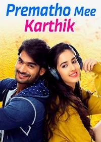 Cмотреть С любовью, ваш Картик / Prematho Mee Karthik (2017) онлайн в Хдрезка качестве 720p