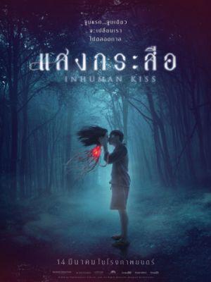 Смотреть Красу: Нечеловеческий поцелуй / Krasue: Inhuman Kiss (2019) на шдрезка