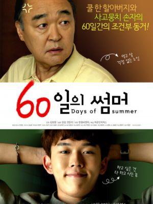Cмотреть 60 дней лета / 60ilui sseonmeo (2018) онлайн в Хдрезка качестве 720p