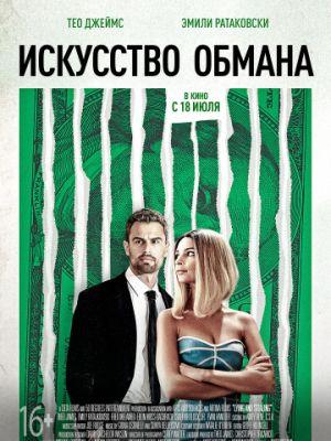 Искусство обмана / Lying and Stealing (2019)