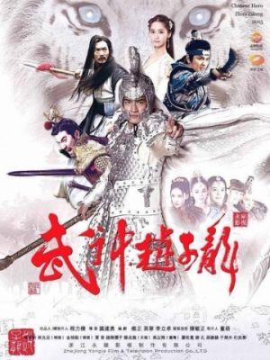 Cмотреть Бог войны Чжао Юнь 1 сезон 60 серия онлайн в Хдрезка качестве 720p