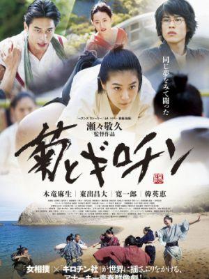 Cмотреть Хризантема и Гильотина / Kiku to girochin onnazumo to anakisuto (2018) онлайн в Хдрезка качестве 720p