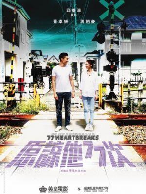 77 расставаний / Yuen loeng taa 77 chi (2017)