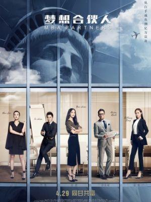 Партнеры с MBA / Meng xiang he huo ren (2016)