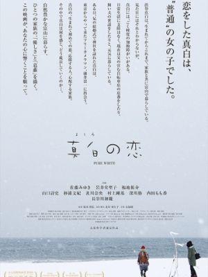 Cмотреть Чистый белый / Mashiro no koi (2016) онлайн в Хдрезка качестве 720p