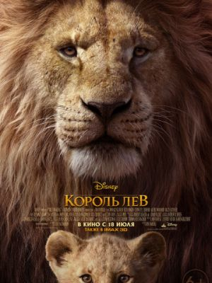 Смотреть hdrezka Король Лев / The Lion King (2019) онлайн в HD качестве