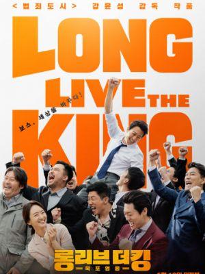 Да здравствует король! / Rong ribeu deo king (2019)