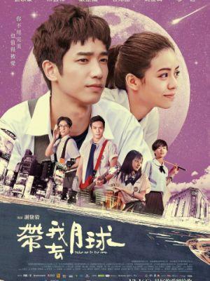 Забери меня на Луну / Dai wo qu yue qiu (2017)