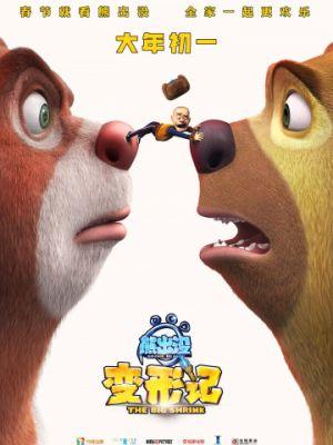 Медведи-соседи: Большое уменьшение / Boonie Bears: The Big Shrink (2018)