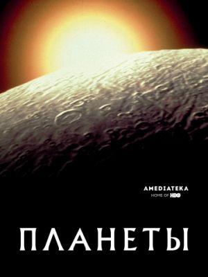 Планеты 1 сезон 5 серия