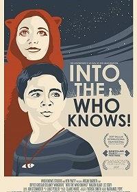 Навстречу Неизвестности! / Into the Who Knows! (2017)