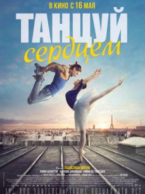 Танцуй сердцем / Let's Dance (2019)