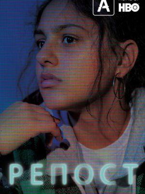 Репост / Share (2019)