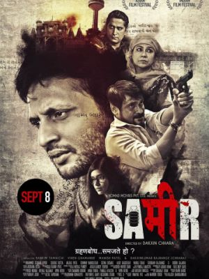 Самир / Sameer (2017)