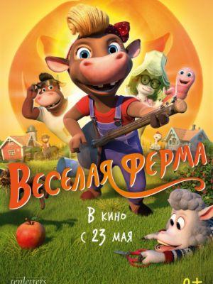 Cмотреть Весёлая ферма / KuToppen (2018) онлайн в Хдрезка качестве 720p