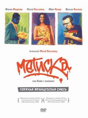 Метиска / M?tisse (1993)