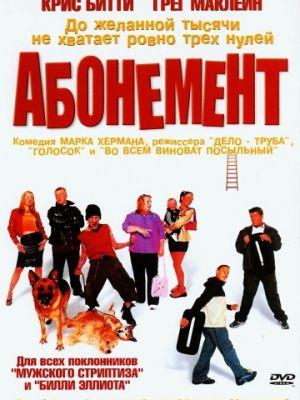 Абонемент / Purely Belter (2000)