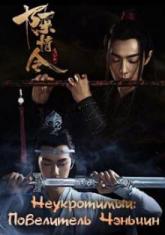 Неукротимый: Повелитель Чэньцин 1 сезон 25 серия