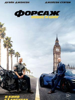 Смотреть hdrezka Форсаж: Хоббс и Шоу / Fast & Furious Presents: Hobbs & Shaw (2019) онлайн в HD качестве