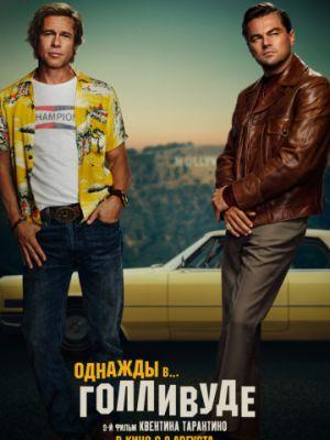 Однажды в… Голливуде / Once Upon a Time ... in Hollywood (2019)