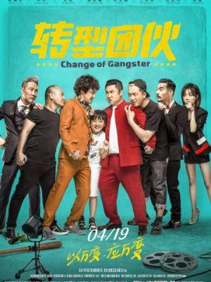 Перемена в гангстере / Zhuan xing tuan huo (2019)