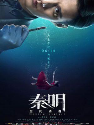 Cмотреть Шёпот безмолвного тела / Qin ming: sheng si yu zhe (2019) онлайн в Хдрезка качестве 720p