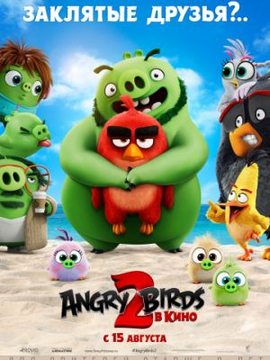Смотреть Angry Birds 2 в кино / The Angry Birds Movie 2 (2019) онлайн ХДрезка в HD качестве 720p