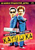 Катушка / Tapeheads (1987)