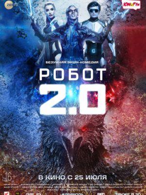 Cмотреть Робот 2.0 / 2.0 (2018) онлайн в Хдрезка качестве 720p