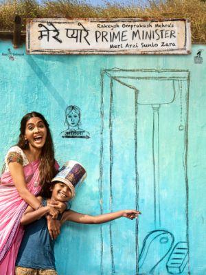 Дорогой премьер-министр / Mere Pyare Prime Minister (2018)