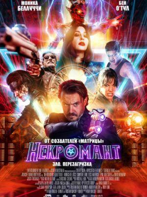 Некромант / Nekrotronic (2018)