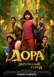 Cмотреть Дора и Затерянный город / Dora and the Lost City of Gold (2019) онлайн в Хдрезка качестве 720p
