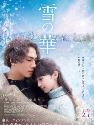 Снежный цветок / Yuki no hana (2019)