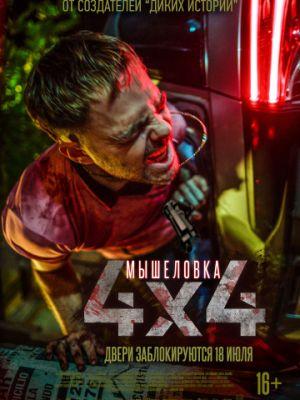 Мышеловка / 4x4 (2019)