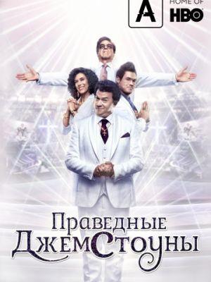 Праведные Джемстоуны 1 сезон 1 серия